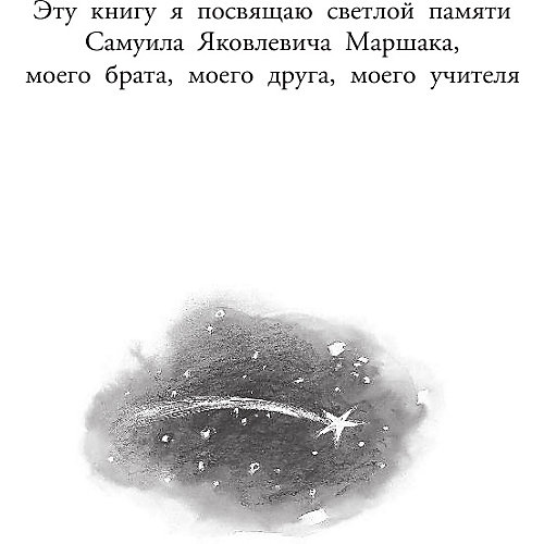 """Повесть  """"Четвёртая высота"""" от Издательство АСТ"""