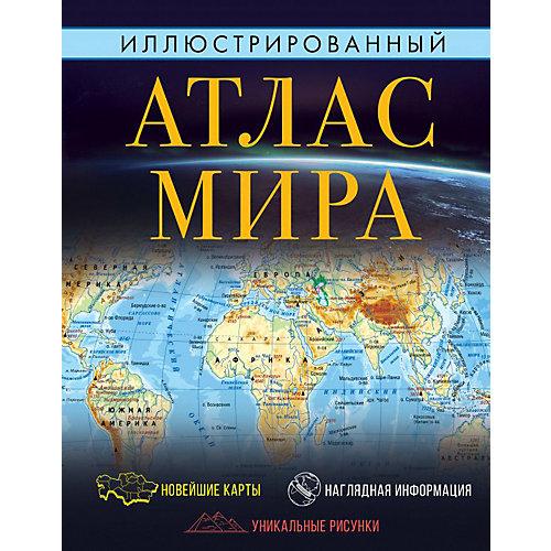 Иллюстрированный атлас мира от Издательство АСТ