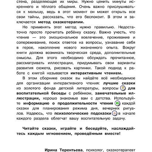 Большая книга сказок с подсказками от Издательство АСТ