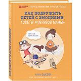 """Книга для родителей """"Как подружить детей с эмоциями. Советы ленивой мамы"""", А. Быкова"""