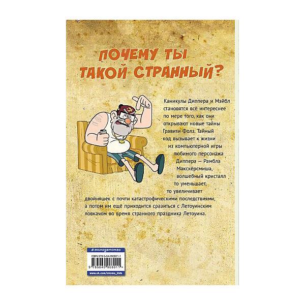 "Графический роман ""Гравити Фолз"", Выпуск 4, А. Хирш"