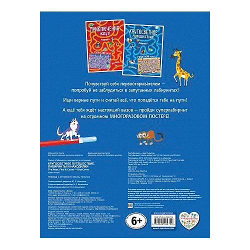 """Книга с играми """"Кругосветное путешествие"""" с гигантским постером-лабиринтом от Эксмо"""