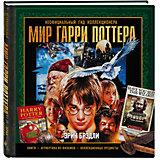 """Неофициальный гид коллекционера """"""""Мир Гарри Поттера"""", Э. Брэдли"""