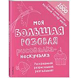 """Книга с заданиями и наклейками """"Моя большая розовая рисовалка-нескучалка"""""""