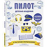 """Познавательная книга """"Пилот"""", С. Мартин"""