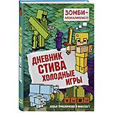 """Фэнтези """"Холодные игры"""", книга 8"""
