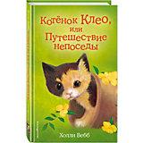 """Повесть """"Котёнок Клео, или Путешествие непоседы"""", Х. Вебб"""