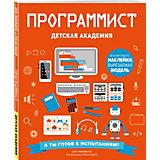 "Познавательная книга ""Программист"", Ш. МакМанус"