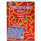 """Книга с играми """"Приключения ждут!"""" с гигантским постером-лабиринтом"""