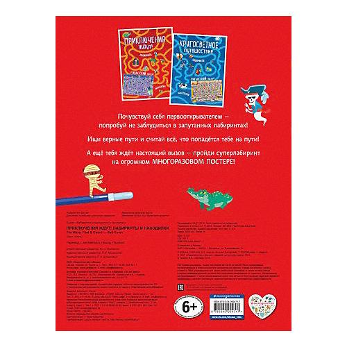 "Книга с играми ""Приключения ждут!"" с гигантским постером-лабиринтом от Эксмо"