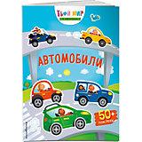 "Книжка с наклейками ""Автомобили"""