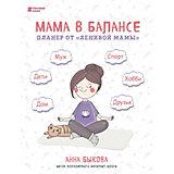 """Книга для родителей """"Мама в балансе. Планер от ленивой мамы"""", А. Быкова"""
