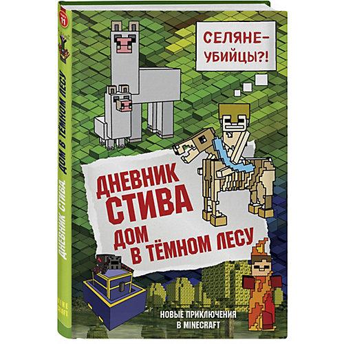 """Фэнтези """"Дом в тёмном лесу"""", книга 11 от Бомбора"""