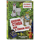 "Фэнтези ""Дом в тёмном лесу"", книга 11"