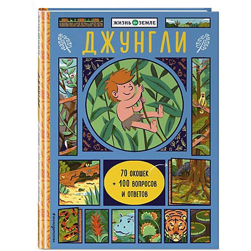 """Книжка с окошками """"Джунгли"""" от Эксмо"""