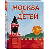 """Путеводитель """"Москва для детей"""", 5-е издание, Н. Андрианова"""