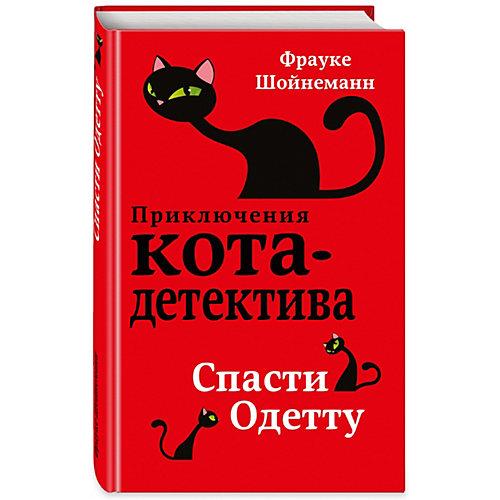 """Детектив """"Спасти Одетту"""", Шойнеманн Ф. от Эксмо"""