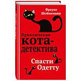 """Детектив """"Спасти Одетту"""", Шойнеманн Ф."""