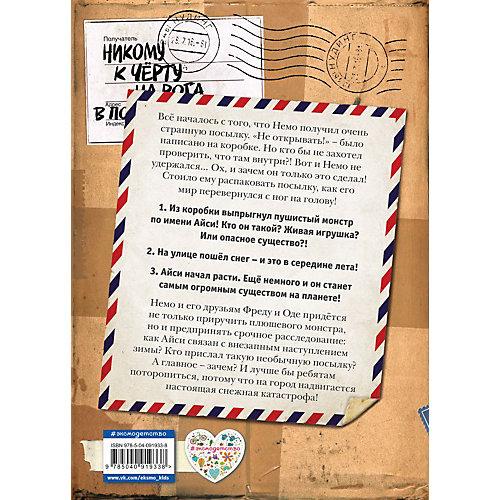"""Книга-посылка """"Не открывать! Кусается!"""", Ш. Хаберзак от Эксмо"""