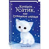 """Повесть """"Котёнок Усатик, или Отважное сердце"""", Х. Вебб"""
