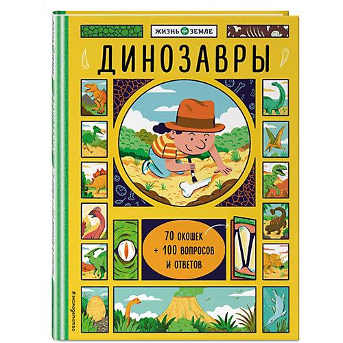 """Книжка с окошками """"Динозавры"""" от Эксмо"""