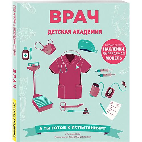 "Познавательная книга ""Врач"", С. Мартин от Бомбора"