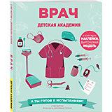 """Познавательная книга """"Врач"""", С. Мартин"""