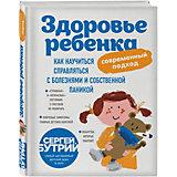 """Книга для родителей """"Здоровье ребенка: современный подход"""", С. Бутрий"""