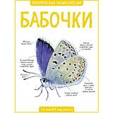 """Энциклопедия Махаон """"Бабочки"""""""