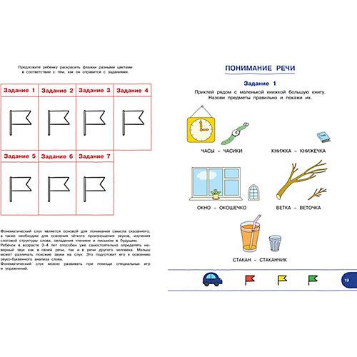 Тесты с логопедом, Махаон от Махаон