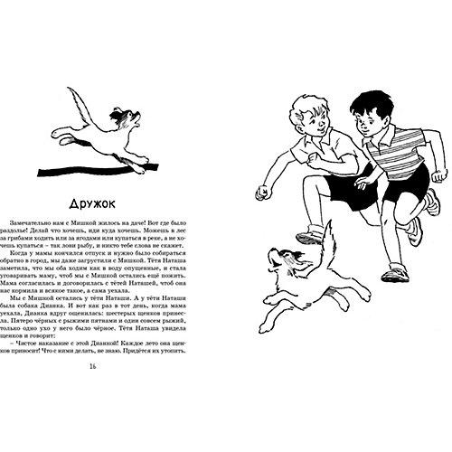 """Сборник Махаон """"Весёлые рассказы"""" от Махаон"""