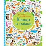 """Книга с заданиями Махаон """"Кошки и собаки"""""""