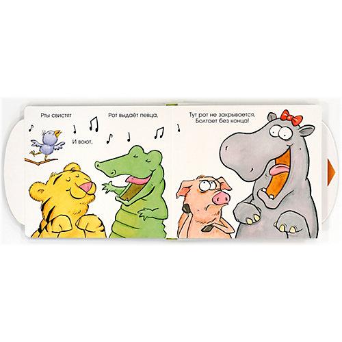 """Книжка-игрушка Махаон """"Вот так рот!"""" от Махаон"""