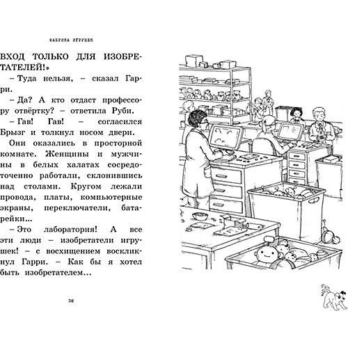 Фабрика игрушек, Махаон от Махаон