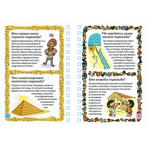 Египет: загадки фараонов, Махаон от Махаон