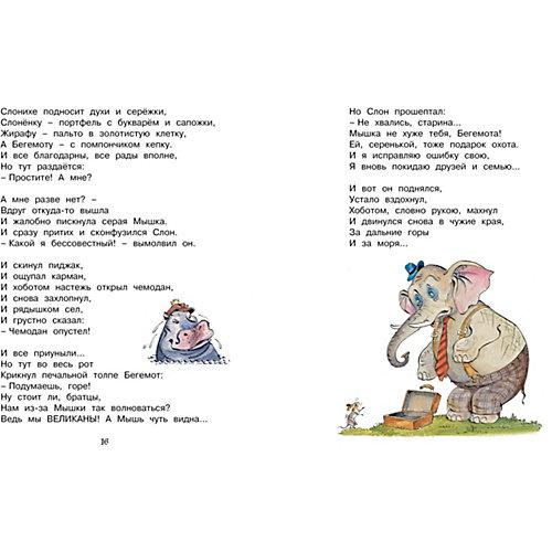 """Сборник стихов и рассказов Махаон """"Дом с колокольчиком"""" от Махаон"""