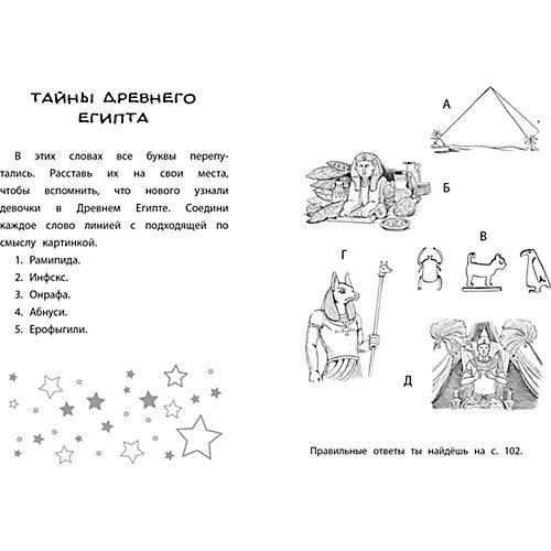 Загадки пирамиды, Махаон от Махаон