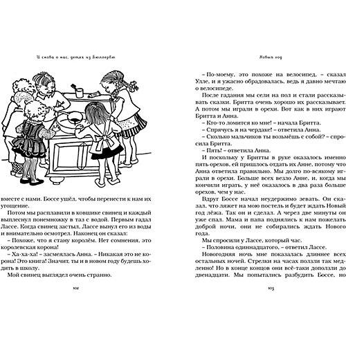 """Повести и рассказы Махаон """"Мы все из Бюллербю"""" от Махаон"""