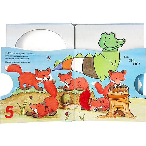 "Книжка-игрушка Махаон ""Вдруг приплыл крокодил"" от Махаон"
