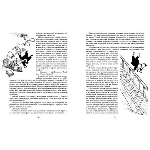 """Сказка Махаон """"Незнайка на Луне"""" от Махаон"""