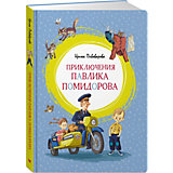 Приключения Павлика Помидорова, Махаон