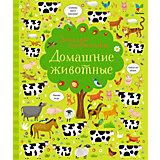 """Книга с заданиями """"Домашние животные"""""""