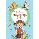 """Сборник рассказов Махаон """"Красавица 5 """"В"""""""