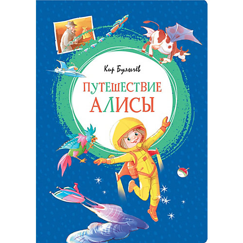 """Фантастическая повесть Махаон """"Путешествие Алисы"""" от Махаон"""