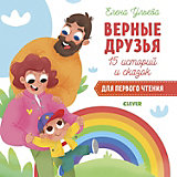 """Сборник """"Первое чтение Верные друзья"""", Ульева Е."""