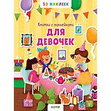 Книжка с наклейками для девочек, 50 наклеек