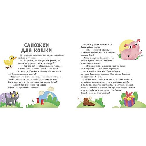 """Сборник """"Первое чтение Маленькие мечтатели"""", Ульева Е. от Clever"""