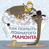 """Книжка-картинка """"Как помыть лохматого мамонта"""", Робинсон М."""
