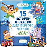 """Сборник """"Первое чтение Маленькие мечтатели"""", Ульева Е."""