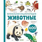 """Визуальная энциклопедия """"Животные"""", Бадреддин Д."""